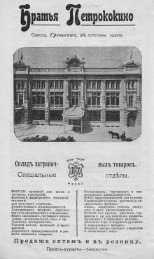 Реклама торгового дома братьев Петрококино в иллюстрированном путеводителе Вайнера «Одесса». 1901 г.