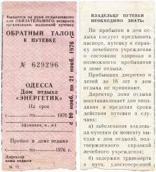 Талон к путевке в дом отдыха «Энергетик». Одесса. 1976 г.