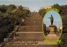 Потемкинская лестница и памятник Ришелье на обложке набора открыток «Одесса — Одеса». Набор выпущен в 1989 г.