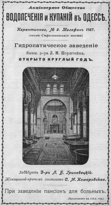 Реклама гидропатического заведения, бывш. д-ра Шорштейна, на Карантинной, 9, в иллюстрированном путеводителе Вайнера «Одесса». 1901 г.