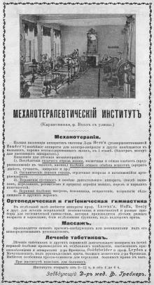 Реклама Механотерапевтического института на Карантинной, 9, в иллюстрированном путеводителе Вайнера «Одесса». 1901 г.
