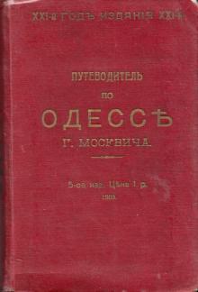 1909 г. Практический путеводитель по Одессе Г. Москвича, издание пятое (приложений нет)