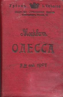 1907 г. Практический путеводитель по Одессе Г. Москвича, издание третье (приложений нет)