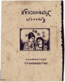 Фантик от карамели «Украинская». 1920-е гг.