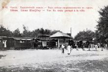 Хаджибейский лиман, конечная станция парового трамвая, 1900-е годы