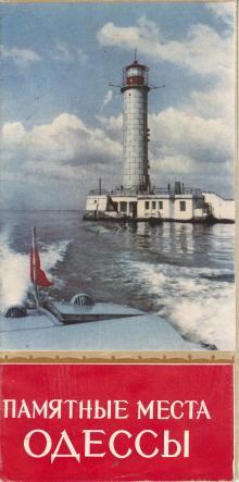 1960 г. Памятные места Одессы. Фотобуклет