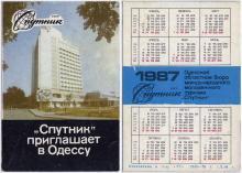 Одесса. Гостиница «Юность». Календарик, изданный в 1986 г.