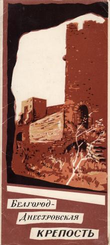 Первая страница обложки буклета «Белгород-Днестровская крепость». 1961 г.