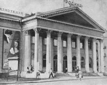 Панорамный кинотеатр «Родина» на ул. Комсомольской. Одесса. Фотография из путеводителя «Одесса», 5-е издание, 1968 г.