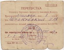 Пропуск в общежитие Одесского института инженеров водного транспорта. 1939 г.
