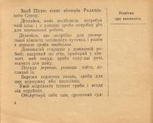 Первая ступень пионера. Страничка из «Личной книжки пионера». 1955 г.