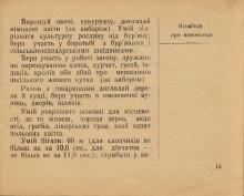 Вторая ступень пионера. Страничка из «Личной книжки пионера». 1955 г.