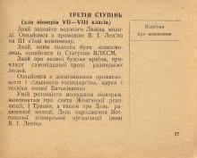 Третья ступень пионера. Страничка из «Личной книжки пионера». 1955 г.