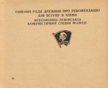 Страничка из «Личной книжки пионера». 1955 г.