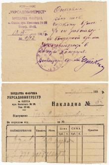 Бондарная фабрика на ул. Красного, 25 (ул. Богатого, 26). 1935 г.