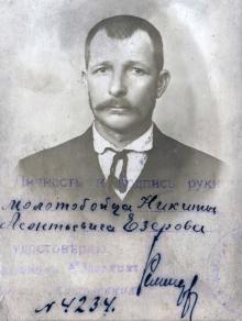 Никита Леонтьевич Езеров. Ок. 1915 г.