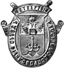 Знак в память о четвертом Русском водопроводном съезде