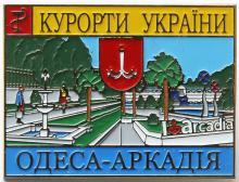 Значок, посвященный одесскому курорту «Аркадия». 2021 г.