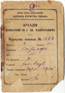 Курортная книжка санатория № 3 им. Канторовича. 1934 г.