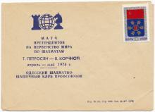 Конверт  к матчу претендентов на первенство мира по шахматам. 1974 г.