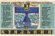 Этикетка минеральной воды «Куяльник» с изображением Потемкинской лестницы. 1970-е гг.