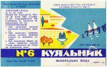 Этикетка минеральной воды «Куяльник». 1960-е гг.