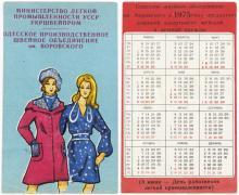 Календарик Одесского производственного объединения им. Воровского. 1975 г.