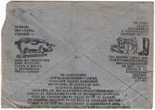 Конверт, выпущенный Одесской конвертно-переплетной фабрикой с призывом разводить свиней. 1930-е гг.