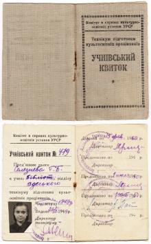 Ученический билет Одесского техникума подготовки работников культпросвета. 1949 г.