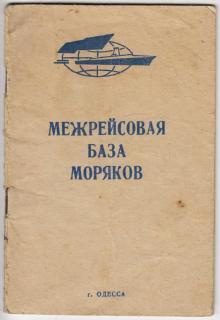 Межрейсовая база моряков. Книжка медицинских назначений. Одесса. 1983 г.