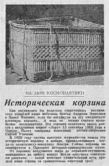 Корзина воздушного шара. Заметка в газете, 1962 г.