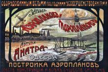 Реклама завода аэропланов Артура Анатра
