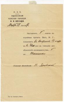 Письмо классного наставника отцу ученика Одесской мужской гимназии учрежденной Н.К. Илиади. 17 марта 1914 г.