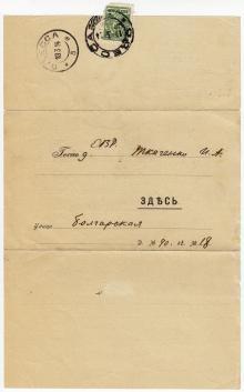 Письмо классного наставника отцу ученика Одесской мужской гимназии учрежденной Н.К. Илиади (оборот). 17 марта 1914 г.