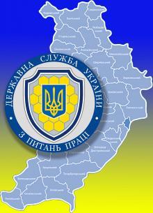 Головне управління Держпраці в Одеській області