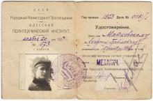 Удостоверение студента Одесского политехнического института, 1924 г.
