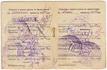 Удостоверение студента Одесского политехнического института, отметки о взносе платы за правоучение. 1924 г.