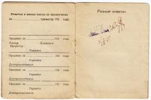 Удостоверение студента Одесского политехнического института, разные отметки. 1924 г.