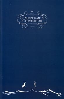 1-я страница (обложка) буклета о жилом доме «Морская симфония» в Аркадии