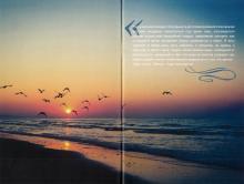 Страницы 2–3 буклета о «Морской симфонии» в Аркадии