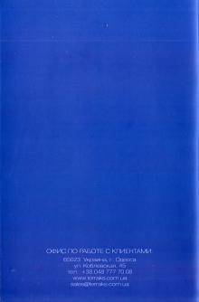 18-я страница (обложка) буклета о жилом доме «Морская симфония» в Аркадии