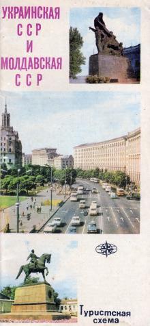 Обложка буклета к туристской схеме «Украинская ССР и Молдавская ССР». 1974 г.