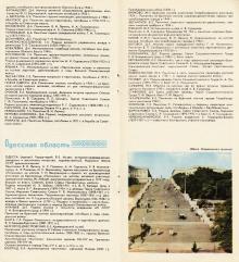 Страницы, посвященные Одессе, в туристской схеме «Украинская ССР и Молдавская ССР». 1974 г.