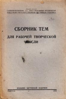 Сборник тем для рабочей творческой мысли. Для рационализаторов Одесской государственной щетинной фабрики. 1939 г.