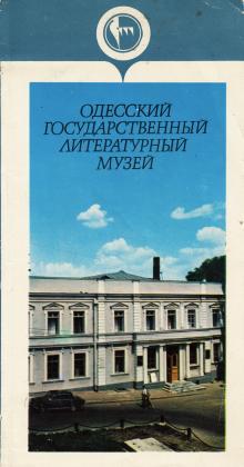 «Одесский государственный литературный музей», фотобуклет
