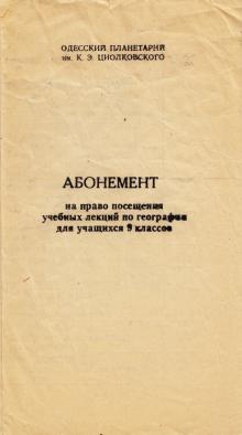 Обложка абонемента в Одесский планетарий, 1-я стр. 1976 г.