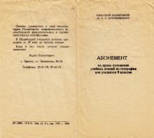 Первая и последняя страницы абонемента в Одесский планетарий. 1976 г.