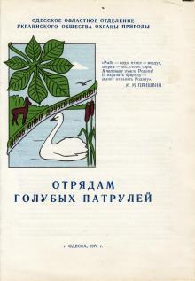 Памятка отрядам Голубых патрулей. 1-я страница обложки. Одесса. 1970 г.