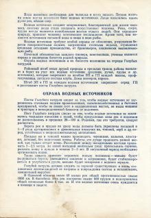 Памятка отрядам Голубых патрулей. 2-я страница. Одесса. 1970 г.