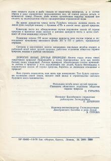 Памятка отрядам Голубых патрулей. 4-я страница. Одесса. 1970 г.